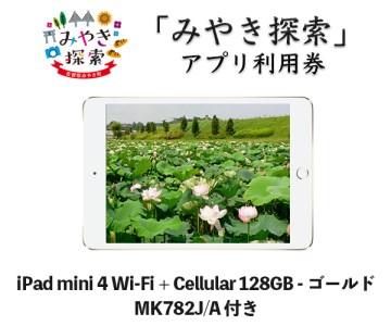 ふるさと納税 iPad mini 4 wifi cellular 還元率 オススメ 家電 PC タブレット