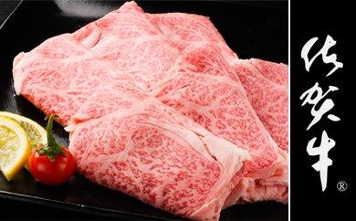 C4-H 最高級牛肉「佐賀牛」ローススライス500g【チルド(冷蔵)でお届け】