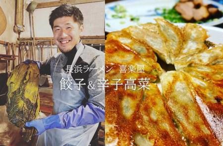 CM001_長浜らーめん喜楽屋【ガバイうまか餃子&辛子高菜】食道楽も折り紙