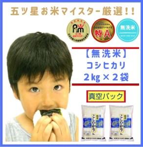 CI012_佐賀県産《コシヒカリ【巧味】無洗米》2㎏×2袋(真空パック)