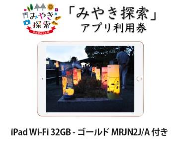 AI-12B みやき探索アプリ利用券 (iPad Wi-Fi 32GB - ゴールド MRJN2J/A 付き)
