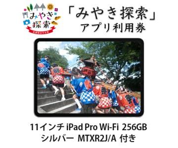 AI-34B 【2018年モデル】  みやき探索アプリ利用券 (11インチ iPad Pro Wi-Fi  256GB - シルバー MTXR2J/A 付き)