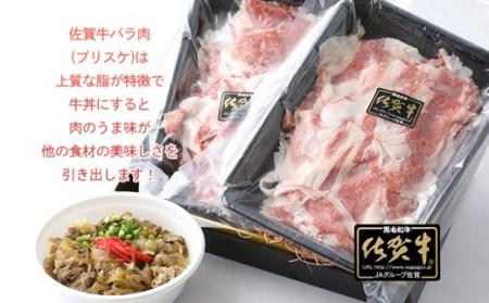 BN014_佐賀牛 バラ肉切り落とし(ブリスケ)250g×2パック