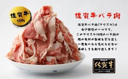 BN001_佐賀牛バラ肉切り落とし(ブリスケ)250g×4パック