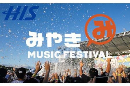 MFH-33 【無くなり次第即終了】「みやきMUSIC FESTIVAL2019」に参加しよう!ボランティア参加者も大歓迎!! フェス招待券1枚+交通費補助券(HIS)1万円分