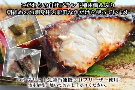 穂州鯛の西京味噌漬け&ぶりの塩麹漬け 4切れセット