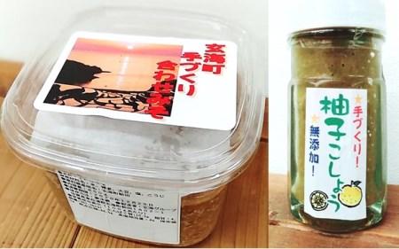 手作り合わせ味噌と新鮮野菜セット