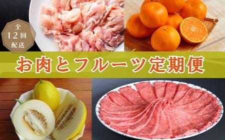 丸福 お肉とフルーツの定期便 12回コース
