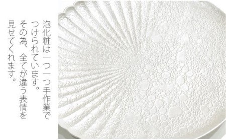 A20-213 吉右エ門窯・白泡化粧16cmプレート2枚セット 西富陶磁器