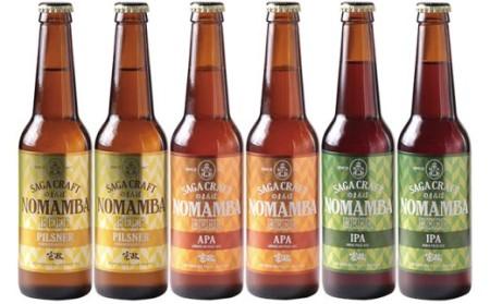 S10-6 宗政酒造 有田のクラフトビール!NOMAMBA BEER 330ml×6本セット