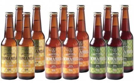 S20-4 宗政酒造 有田のクラフトビール!NOMAMBA BEER 330ml×12本セット