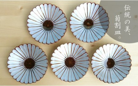 A20-55 まるふく 錦銀彩アメ釉平菊銘々皿5枚セット