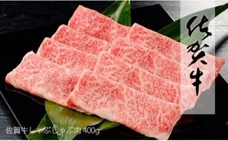 N15-11 佐賀牛 しゃぶしゃぶ肉400g【贅沢な美味しさ!ブランド牛をご自宅でお楽しみください】