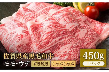 【B-55】佐賀県産黒毛和牛 モモ・ウデ(すきやき・しゃぶしゃぶ用)450g