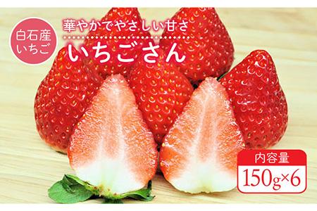 【I-10】白石産いちご「いちごさん」(150g×6パック)