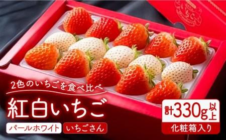 【先行予約】赤白いちご「いちごさん」&「パールホワイト」化粧箱400g [IBG001]