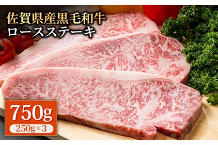【C-11】佐賀県産黒毛和牛(ロースステーキ250g×3枚)