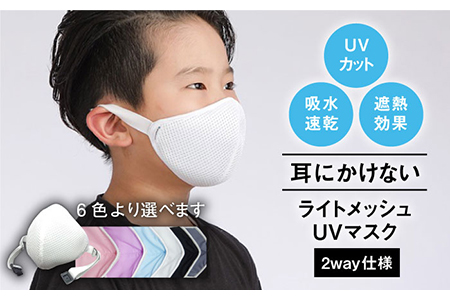 【耳へのストレス一切なし!】耳にかけないライトメッシュベルトマスク 【有限会社ジーンスレッド】 [IAF009]