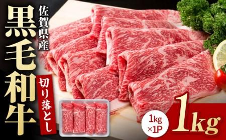 【O-4】佐賀県産黒毛和牛(切落し1000g)