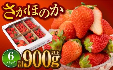 白石産「さがほのか」(150g×6パック) 寄附金額:6,000円