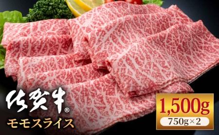 【S-3】佐賀牛(ももスライス)1.5kg