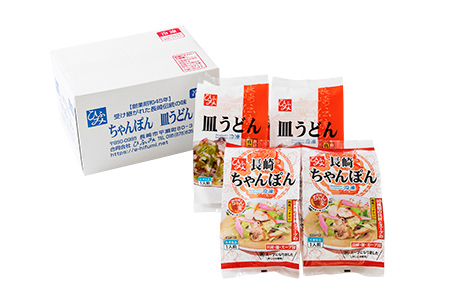 【2632-0009】ひふみ《具材付》長崎冷凍ちゃんぽん(2食)・冷凍皿うどん(2食)