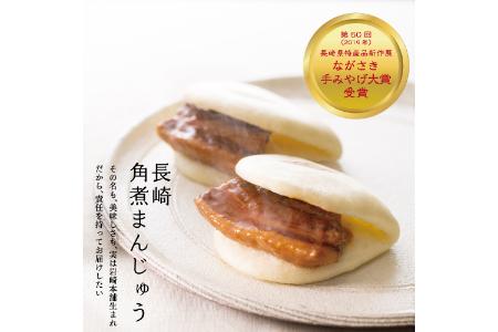 【2632-0329】長崎角煮まんじゅう10個(袋入)【岩崎本舗】