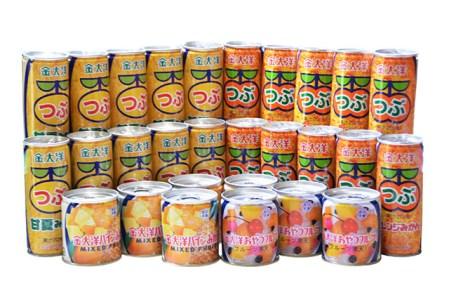 AB020つぶドリンク・フルーツ缶詰 28缶セット