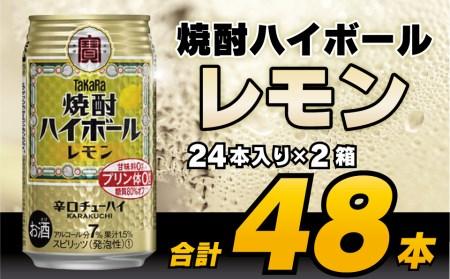 AD061タカラ「焼酎ハイボール」<レモン>350ML24本入×2箱