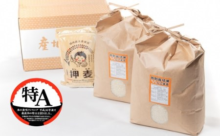 AD103【定期便】特別栽培米ながさきにこまる・押麦セット  3ヵ月毎月発送