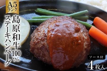 AD159A5ランク!島原和牛100%ステーキハンバーグ(4枚入) ~自宅で高級レストランの味が楽しめます~