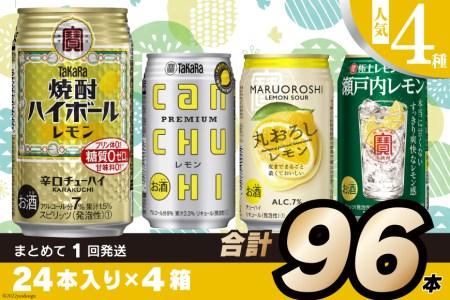AE188宝酒造レモンシリーズ350ml 人気4種飲み比べセット