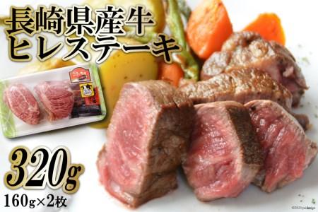 AF007長崎県産牛ヒレステーキ 320g(160g×2枚)