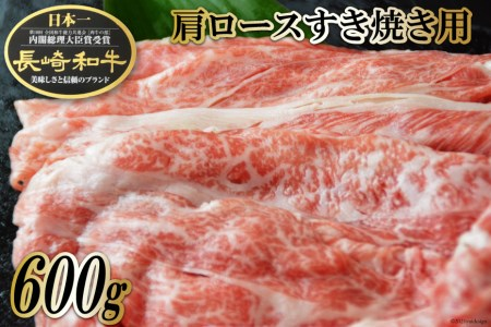 AF008長崎和牛肩ロースすき焼き用 600g