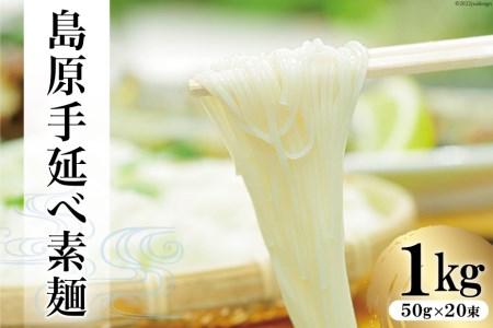 【雲仙 大地の恵み】島原手延べ素麺 1kg<コロニーエンタープライズ>【長崎県雲仙市】