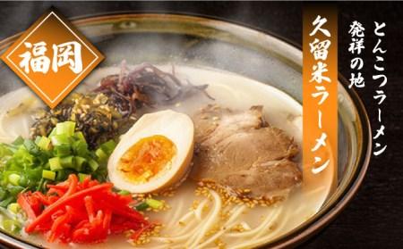 九州3県の味ラーメン<18食>(F-33)