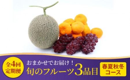 春夏秋冬 旬のフルーツセット定期便 年4回コース 果物の食べ比べセット【3品目おまかせ】