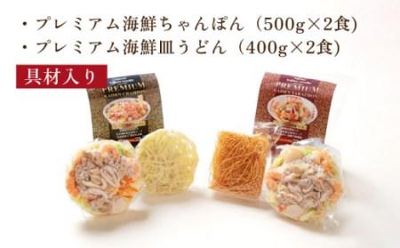 プレミアム・海鮮ちゃんぽん、皿うどん(各2食)