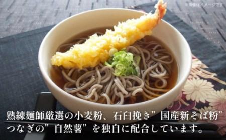 手延べ自然薯そば〈250g〉和風だし付(蕎麦)川上製麺