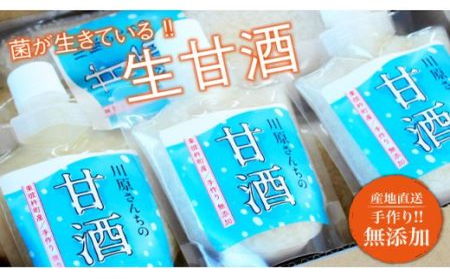 BBN001 【手作り!無添加】 川原さんちの甘酒 【美容・健康志向の方におすすめ】