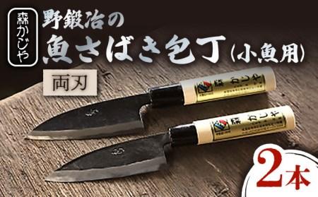BAI002 野鍛冶の魚さばき包丁(小魚用2本セット)