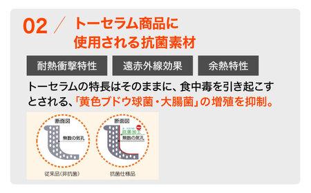 BAO016 セラミックスグリルロースター【直火用】【トーセラム】