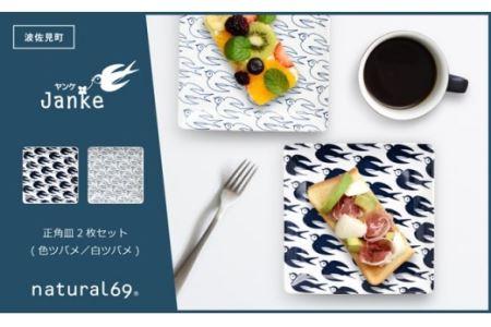 QA04 【波佐見焼】natural69 Janke 正角皿2枚セット 色ツバメ/白ツバメ