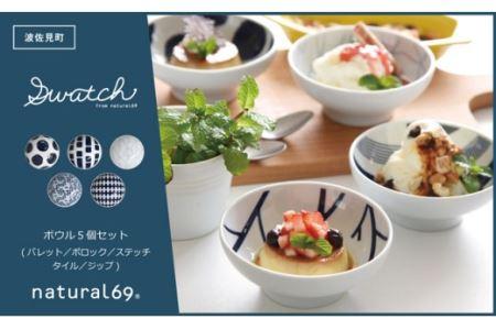 QA11 【波佐見焼】natural69 swatch ボウル5個セット パレット/ポロック/ステッチ/タイル/ジップ