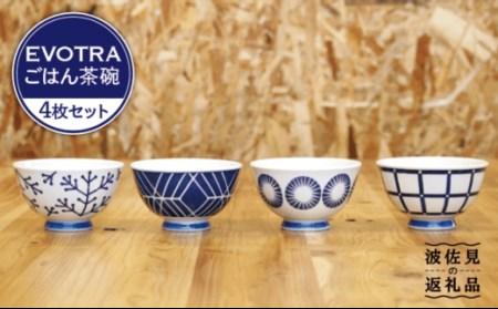 AA09 【波佐見焼】【浜陶】EVOTRA ご飯茶碗 4枚セット