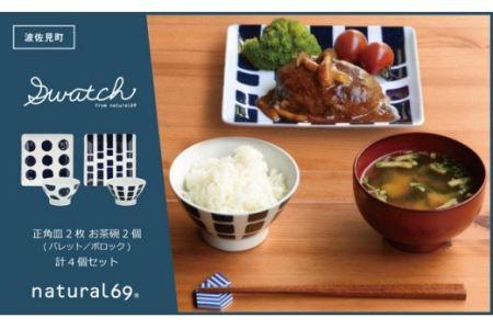 QA25 【波佐見焼】natural69 swatch 正角皿2枚 お茶碗2個 計4個セット パレット/ポロック