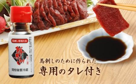 国産 馬刺し 赤身 約600g (100g×6パック) タレ付き 馬肉