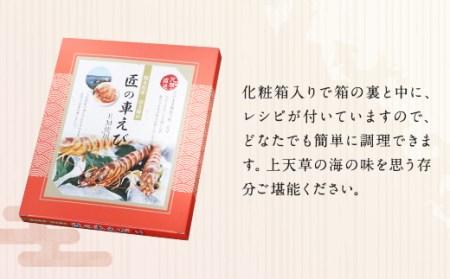【上天草ブランド認証品】 匠の車えび【活き締め急速冷凍】300g(9尾~12尾)