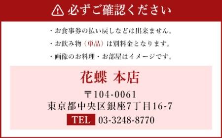 「東京・銀座」花蝶 特別ランチ「上天草会席ペアランチ」コースお食事券(2名様1組)