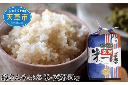 S050-002_【令和元年産】減農薬 減化学肥料栽培 コシヒカリ 玄米 5kg